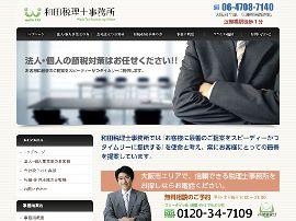 和田税理士事務所(大阪市)