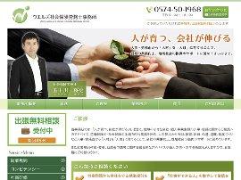 ウエルズ社会保険労務士事務所(岐阜県可児市)
