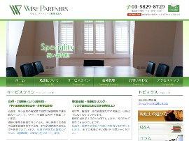 ワイズパートナーズ税理士法人(千代田区)