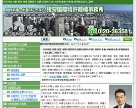 猪狩国際特許商標事務所(新宿区)