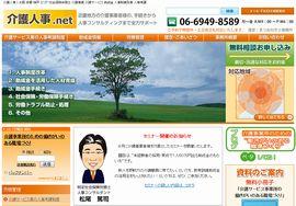 介護人事.net