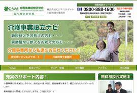 介護事業設立ナビ(名古屋市)