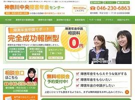 神奈川中央障害年金センター
