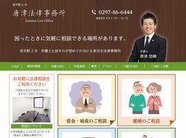 唐津法律事務所