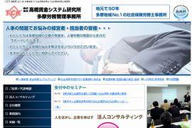 株式会社高橋賃金システム研究所(八王子市)