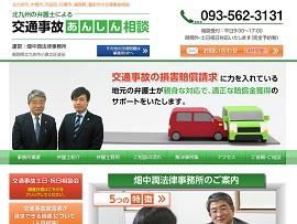 北九州の弁護士による交通事故あんしん相談