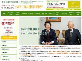 木戸口法律事務所(中央区銀座)