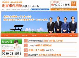 茨城県西・栃木県南地域 刑事弁護相談弁護士サポート