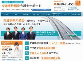 茨城県西・栃木県南地域 交通事故相談弁護士サポート
