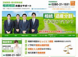 茨城県西・栃木県南地域 相続相談弁護士サポート