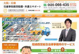 尼崎・西宮 交通事故損害賠償・弁護士サポート