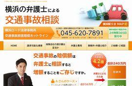 横浜の弁護士による交通事故相談