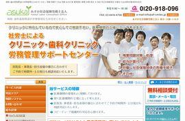 クリニック・歯科クリニック労務管理サポートセンター(目黒区)