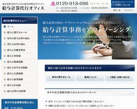 給与計算代行オフィス(目黒区、大阪市、いわき市)