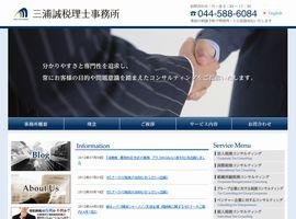 三浦誠税理士事務所(港区)