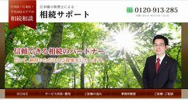 日本橋 相続・税理士相談室