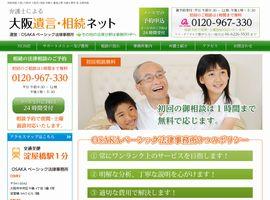 弁護士による大阪遺言・相続ネット(大阪市)