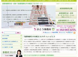 就業規則なやみ解決フルサポート(名古屋市)