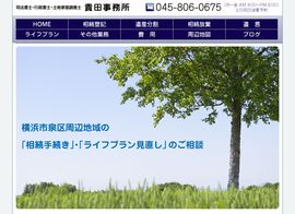 司法書士・行政書士・土地家屋調査士 貴田事務所(横浜市)