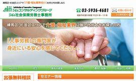 シム社会保険労務士事務所(練馬区)