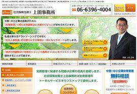 社会保険労務士 上田事務所(大阪市)