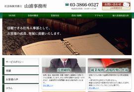 社会保険労務士山浦事務所(千代田区)