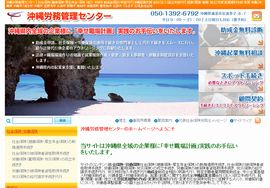沖縄労務管理センター