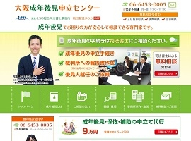 大阪成年後見申立センター