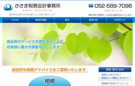 ささき税務会計事務所/株式会社エスタック(名古屋市)