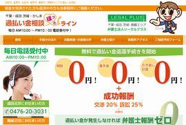 千葉・成田 茨城・かしま 過払い金相談ほっとライン