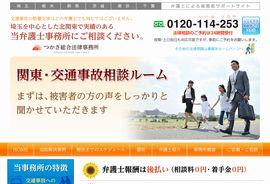 関東・交通事相談ルーム(さいたま市)