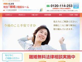 弁護士による埼玉「離婚」相談ルーム