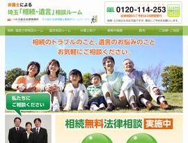 弁護士による埼玉「相続・遺言」相談ルーム