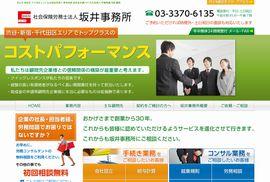 社会保険労務士法人 坂井事務所