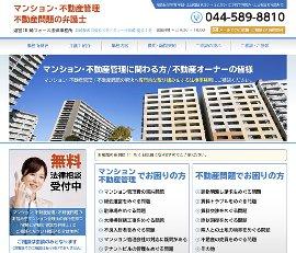 マンション・不動産管理のトラブル解決(川崎市)