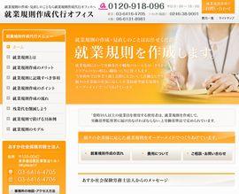 就業規則作成代行オフィス(目黒区、大阪市、いわき市)