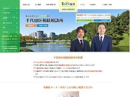 千代田区相続相談所|相続税対策・申告税理士