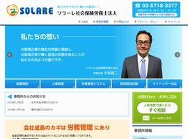 ソラーレ社会保険労務士法人(品川区)