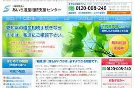 一般社団法人あいち遺産相続支援センター(名古屋市)