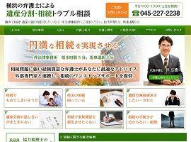 横浜の弁護士による遺産分割・相続トラブル相談