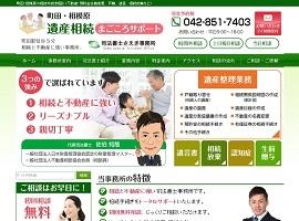 町田・相模原 遺産相続まごころサポート