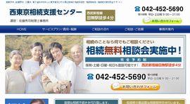 西東京相続支援センター
