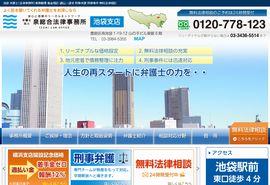 弁護士法人泉総合法律事務所 池袋支店(豊島区)