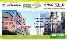 弁護士法人泉総合法律事務所 大宮支店(さいたま市)