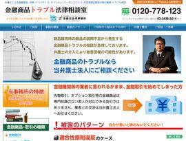 金融商品トラブル法律相談室 弁護士法人泉総合法律事務所(首都圏支店展開)