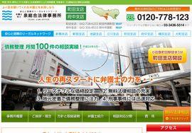 弁護士法人泉総合法律事務所 町田支店(町田市)