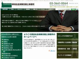 原田社会保険労務士事務所(中央区)