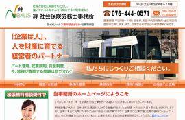 絆社会保険労務士事務所(富山市)