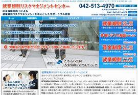 就業規則リスクマネジメントセンター(立川市)