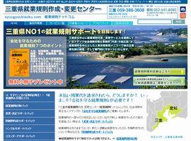 三重県就業規則作成・変更センター(鈴鹿市)